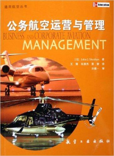 公务航空运营与管理