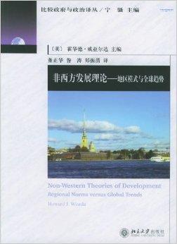 非西方发展理论:地区模式与全球趋势