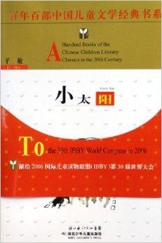 百年百部中国儿童文学经典书系:小太阳