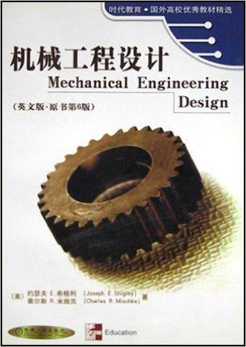 机械工程设计(英文版)(原书第6版)