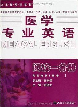 全国高等医药院校规划教材?医学专业英语:阅读1分册(供临床预防、基础、口腔、药学、护理等专业用)