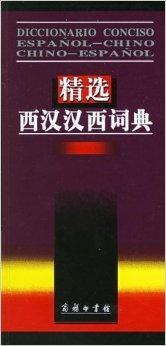 精选西汉汉西词典