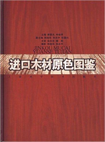 进口木材原色图鉴(精装)
