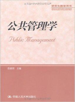 公共管理学(研究生教学用书)