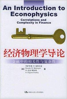 经济物理学导论:金融中的相关性与复杂性