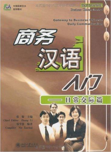 商务汉语入门:日常交际篇