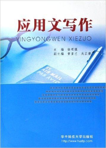 应用文写作(立体化教材)(含1CD)
