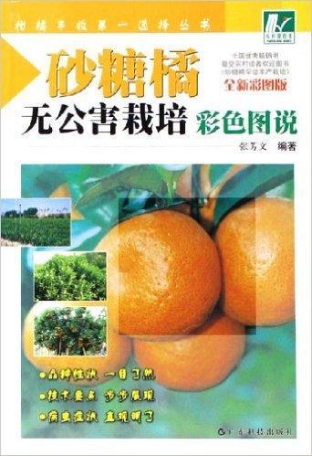 砂糖橘无公害栽培彩色图说(全新彩图版)