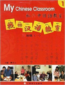 我的汉语教室(附光盘初级1)