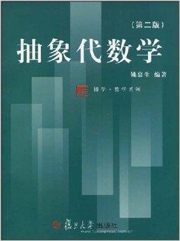 抽象代数学(第2版)