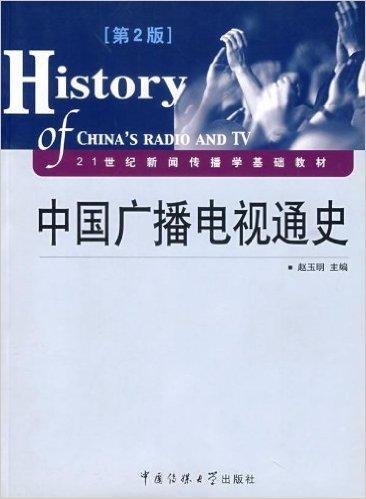 中国广播电视通史(第2版)