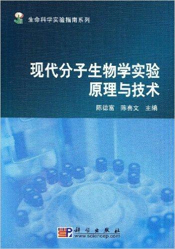 现代分子生物学实验原理与技术