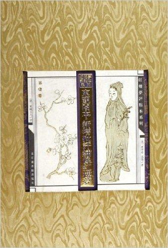 东观阁本新增批评绣像红楼梦(共4册)