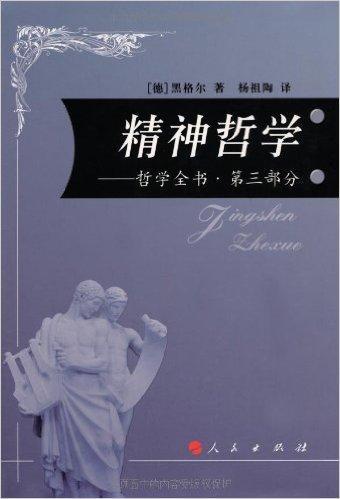 精神哲学:哲学全书(第3部分)(精装)