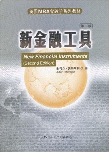 新金融工具(第2版)