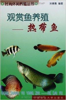 观赏鱼养殖:热带鱼