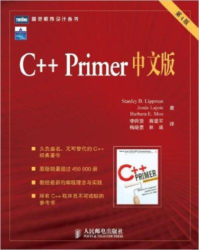 C++Primer中文版(第4版)