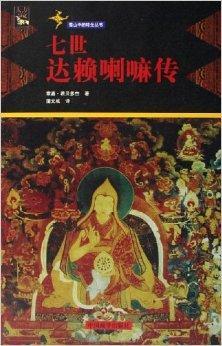 七世达赖喇嘛传