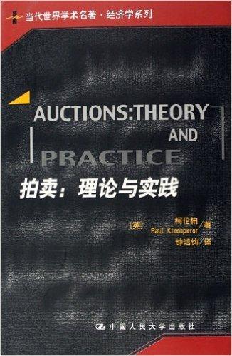 拍卖:理论与实践