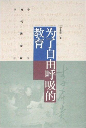 中国当代教育家丛书?为了自由呼吸的教育