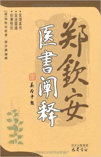 郑钦安医书阐释(精装)