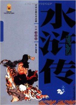 水浒传(上下)(白话美绘版)