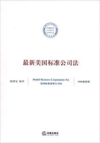 最新美国标准公司法(2006最新版)