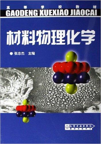 材料物理化学
