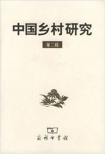 中国乡村研究(第2辑)