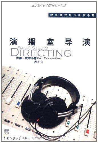 演播室导演(欧美电视制作实用手册)