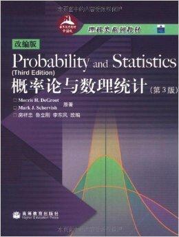 海外优秀数学类教材系列丛书?概率论与数理统计(第3版改编版)