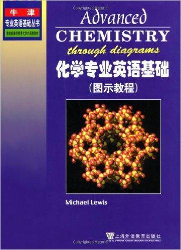 化学专业英语基础:图示教程