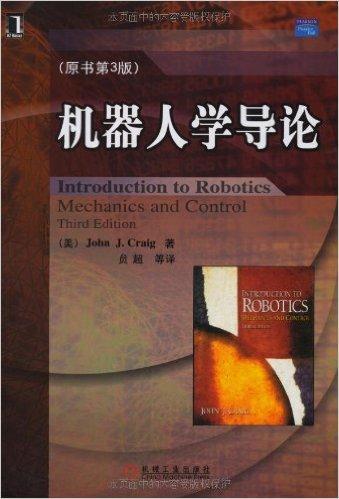 机器人学导论(原书第3版)