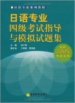 日语专业四级考试指导与模拟试题集(附MP3光盘1张)