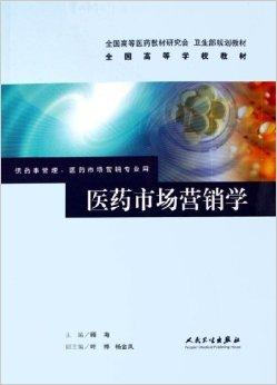 医药市场营销学(供药事管理医药市场营销专业用)