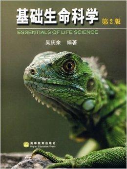 基础生命科学(附VCD光盘1张)