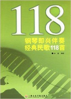 钢琴即兴伴奏经典民歌118首