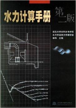 水力计算手册