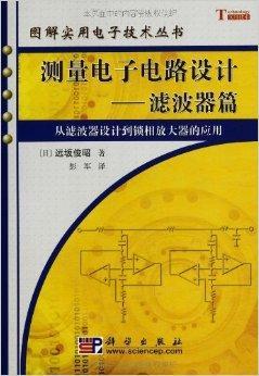 测量电子电路设计:滤波器篇(从滤波器设计到锁相放大器的应用)