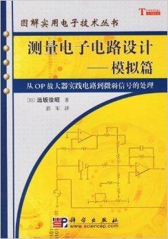 测量电子电路设计:模拟篇(从OP放大器实践电路到微弱信号的处理)