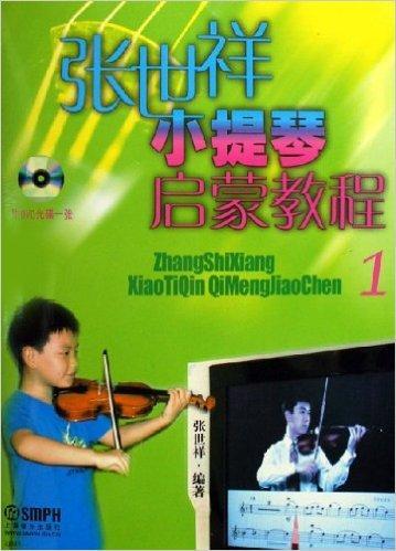 张世祥小提琴启蒙教程(附光盘1)