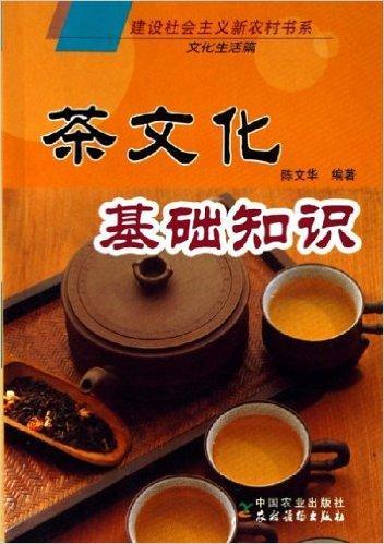 茶文化基础知识:文化生活篇