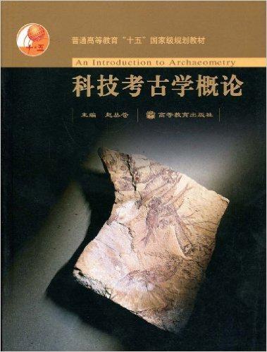 科技考古学概论