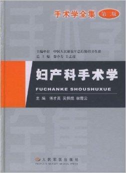 手术学全集(第2版):妇产科手术学