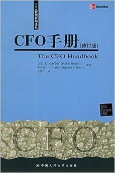 CFO手册(修订版)