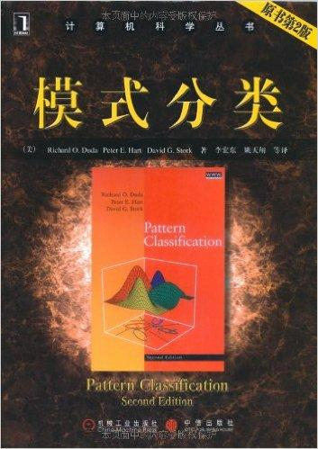 计算机科学丛书:模式分类(第2版)