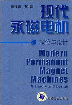 现代永磁电机:理论与设计