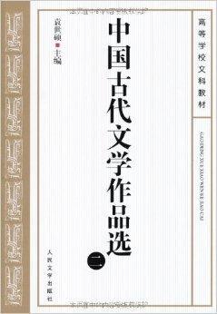 中国古代文学作品选2
