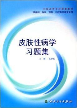 皮肤性病学习题集(供基础临床预防口腔医学类专业用)