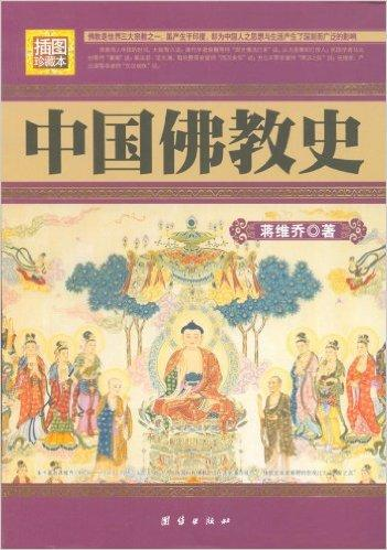 中国佛教史(插图珍藏本)